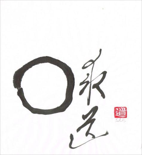 Tao Source